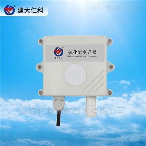 建大仁科硫化氢浓度变送器传感器