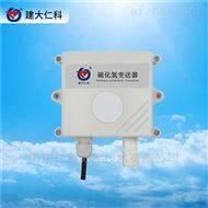 RS-H2S-N01-2建大仁科硫化氢浓度变送器传感器