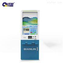 景区自助售票机QL-ZZ L43X售取票系统