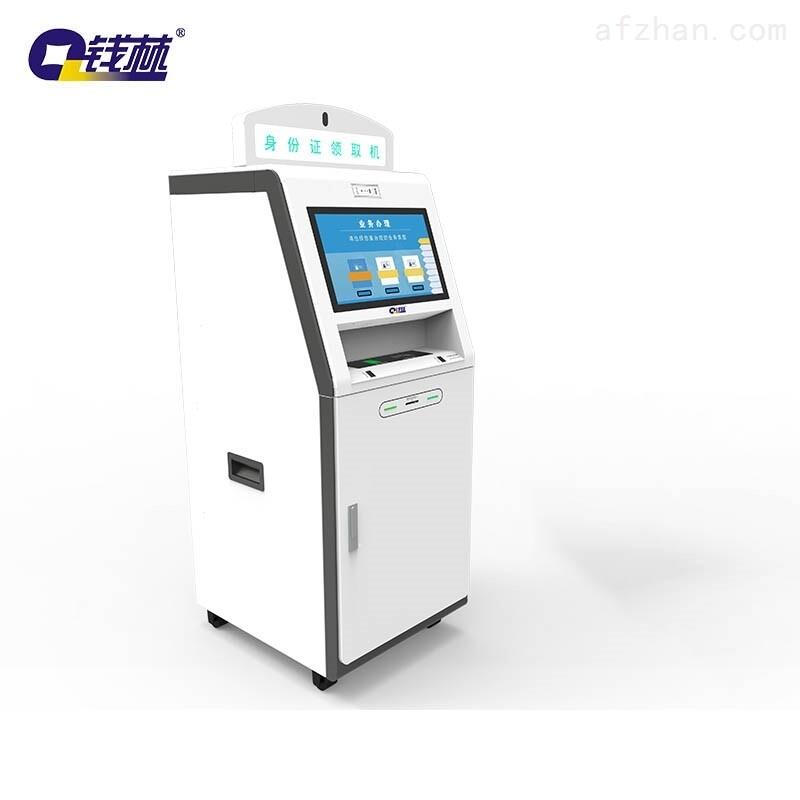 居民自助证机QL-ZZ L21H 自助制证终端机