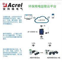 AcrelCloud-3000分表計電監控云平臺