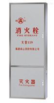 闽山消防箱