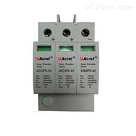 ARU2-60/385/3P-S2级防雷浪涌保护器 带遥信功能