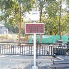 吉林建筑工地扬尘实时监测系统