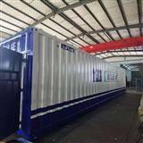 S-MBR一体化污水处理设备