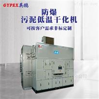 蘇州防爆污泥低溫干化機