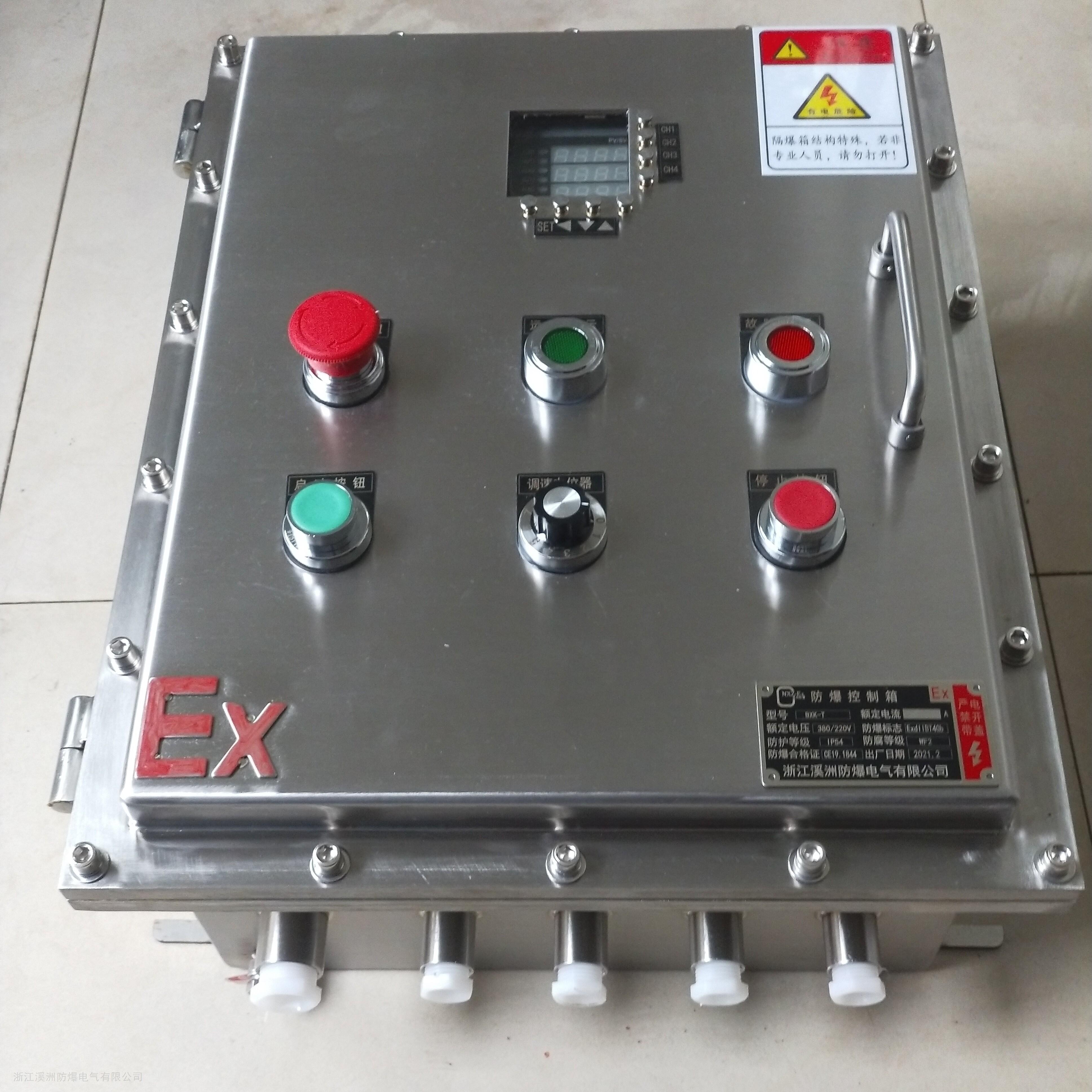 不锈钢防爆仪表控制箱