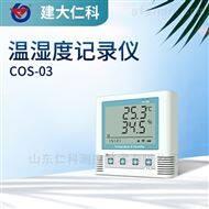 COS-03建大仁科 无线温湿度数据采集环境记录仪