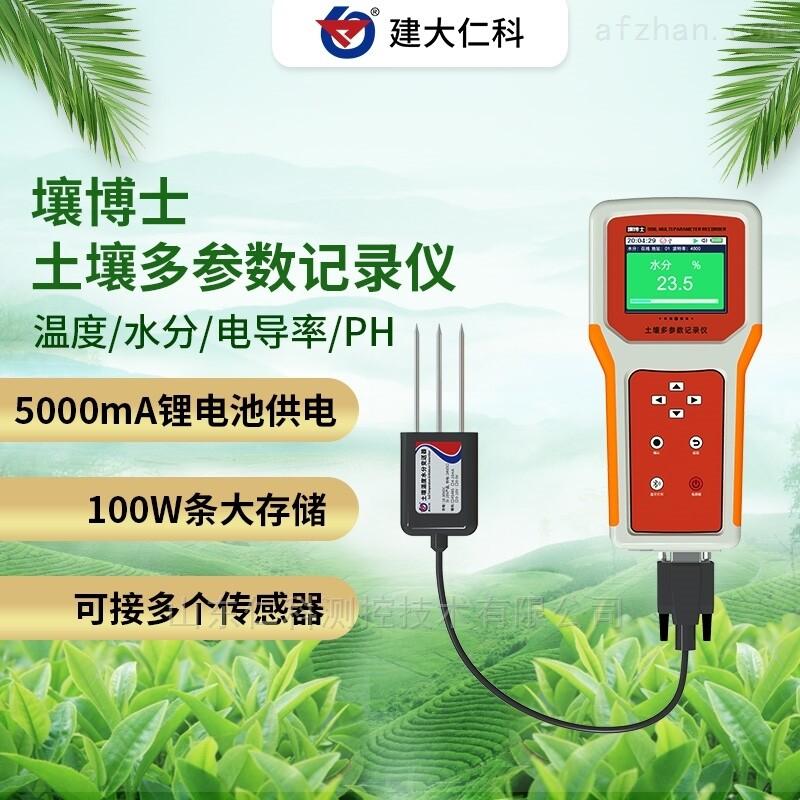 建大仁科 土壤温湿度记录仪
