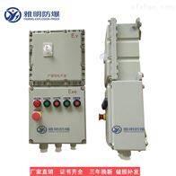 BXMD-T化工厂防爆照明动力配电箱