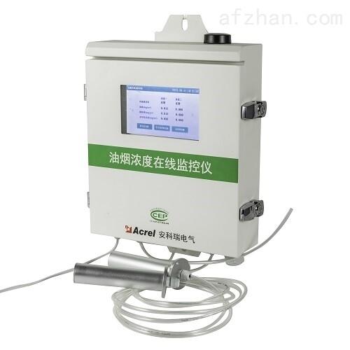 环保餐饮油烟监测仪 可对接212协议平台