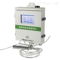 ACY100-Z4H1/4G新款无线油烟监测仪 餐饮厨房油烟管理
