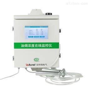 飲食業油煙濃度在線監測系統 飯店油煙監測