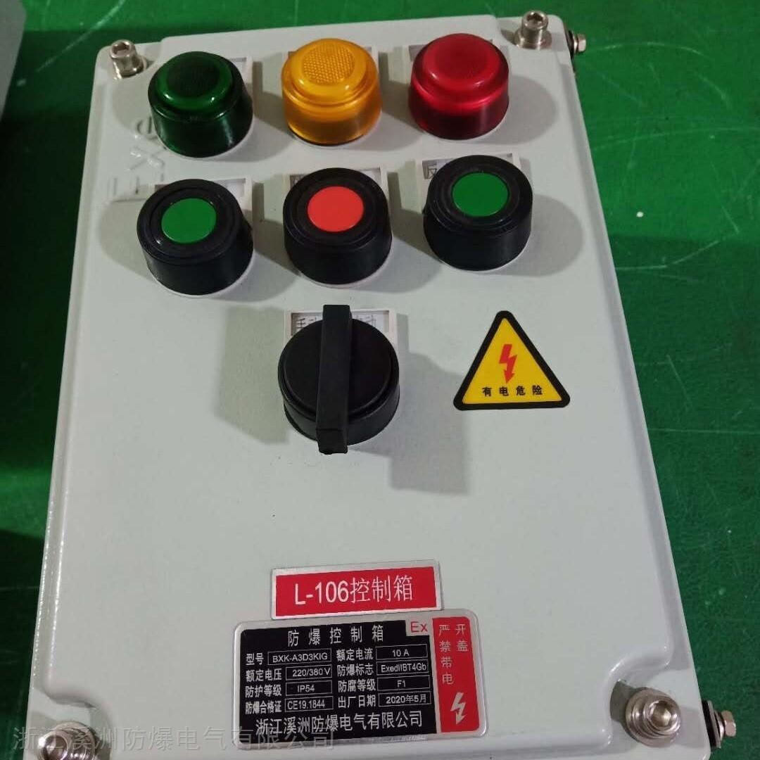 皮带传送机旁防爆控制箱