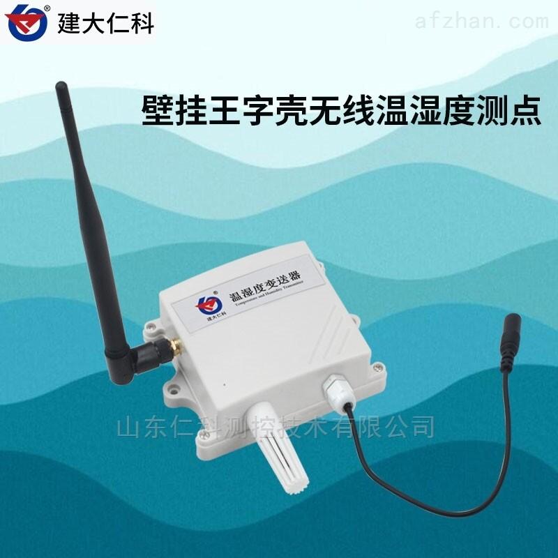 建大仁科 环境温湿度传感器 现货价格
