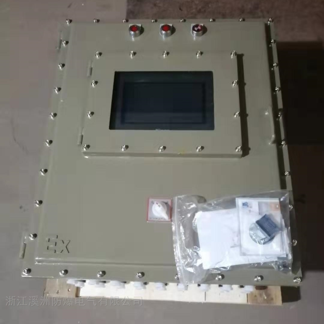 PLC触摸屏防爆配电箱