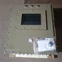 BXDPLC触摸屏防爆配电箱