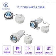 BCX51-220V3芯16A380V4芯5芯防爆插頭插座