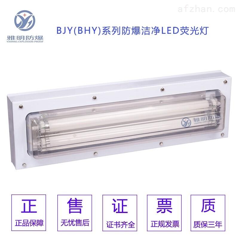 2×30WExdIICT5蓝光防爆紫外线杀菌灯