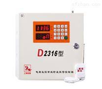 D2316型电脑监控有线防盗报警系统