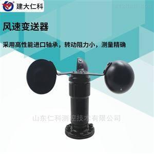 RS-FS-N01建大仁科 双向风速传感器