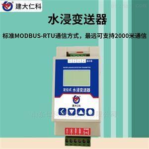 RS-SJ-N01R01-4建大仁科 水浸变送器 水浸传感器 水浸监测