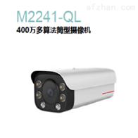 400万多算法筒型摄像机