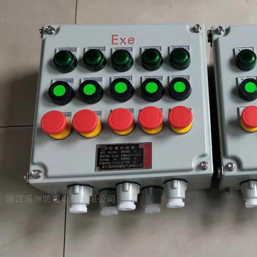 铝合金5回路防爆控制箱