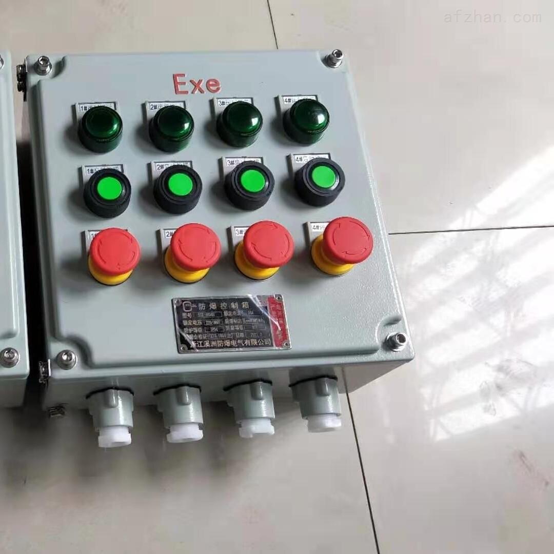 4回路铝合金防爆控制箱