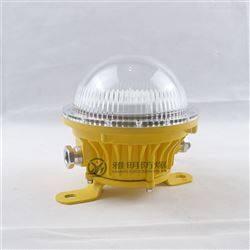 BFC818320W36V防爆吸顶灯 10W220V防爆长寿LED灯