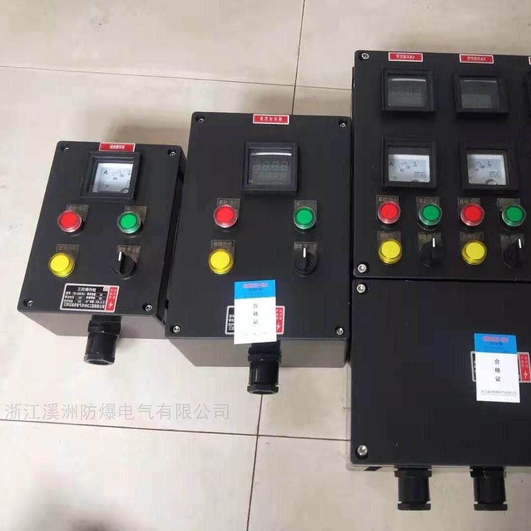 电流表电压表防爆防腐仪表控制箱
