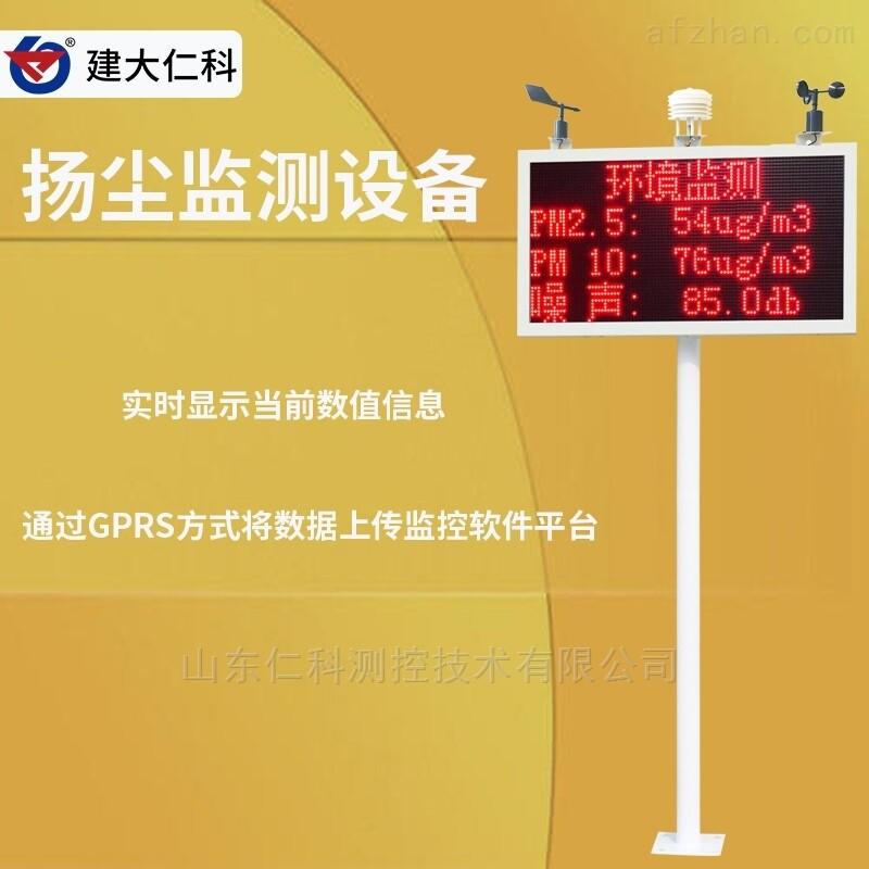 建大仁科扬尘在线监测噪声自动监测设备