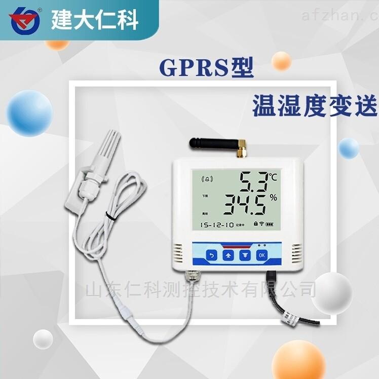 建大仁科 无线GPRS温湿度记录仪