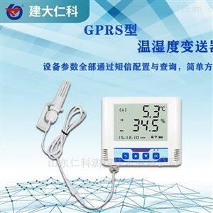 RS-YS-GPRS-B建大仁科 实时上传GPRS温湿度记录仪