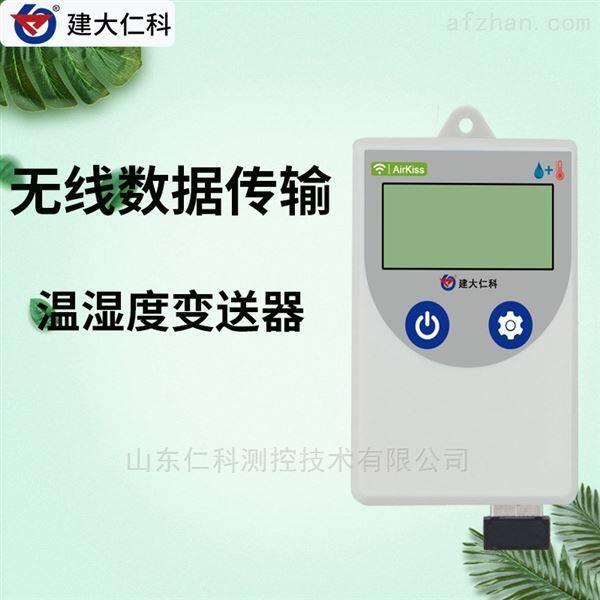 建大仁科温湿度记录仪自动监测内置电池