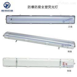 BYS-2×16W防爆荧光灯2×10W220VIICT5日光灯