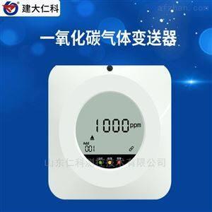 RS-*-*建大仁科 一氧化碳报警器 CO传感器厂家