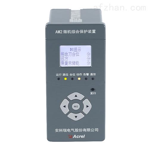 高压电动机保护测控装置