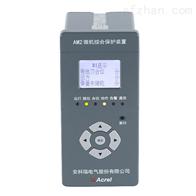 AM5 -M高压电动机保护测控装置