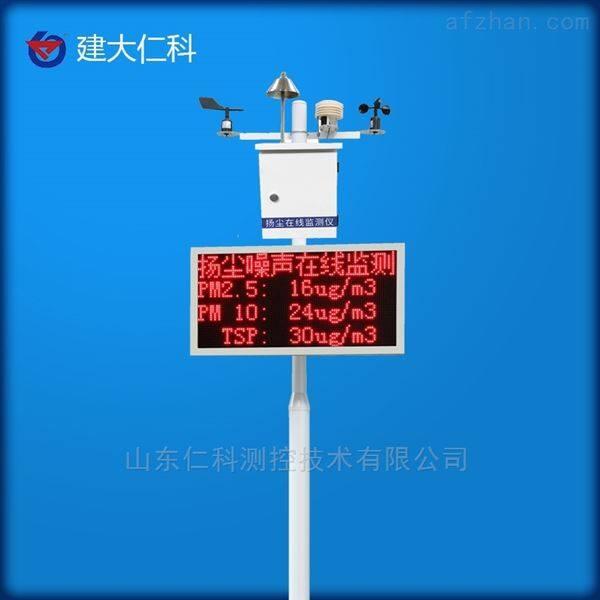 建大仁科PM2.524小时在线彩色屏监测系统