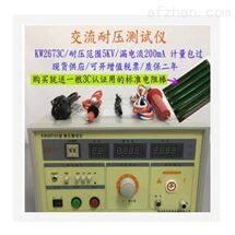 M28188交流耐压测试仪 型号:WH833-KW2673C