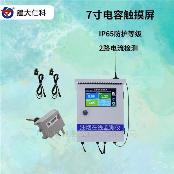 建大仁科泵吸式油烟测设备油烟浓度监测系统