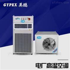 化工厂高温空调,工业防爆空调