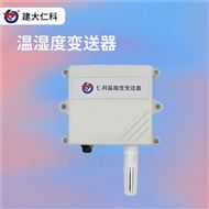 RS-WS-NB-2建大仁科 温湿度传感器 NB-IOT无线通讯监测
