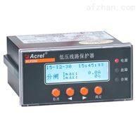 ALP220-5低压馈线综合保护装置
