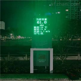 BYQL-Z广场噪声环境自动监控设备功能