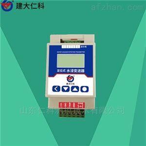RS-SJ-DW-N01R01-1建大仁科 定位式水浸传感器