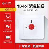 NB-IOT紧急按钮,平台统一管理控制手动按钮