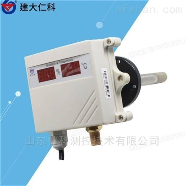 建大仁科 数显管道式温湿度变送器
