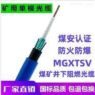 礦用光纜廠家煤安認證 MGXTSV-8B